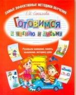 Елена Соколова. Готовимся к чтению и письму