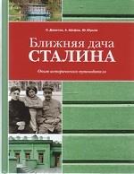 Ближняя дача Сталина