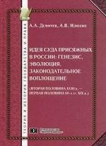 Идея суда присяжных в России: генезис, эволюция, законодательное воплощение (вторая половина XVIII в. - первая половина 60-х гг. XIX в. )