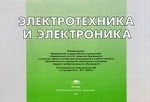 Электротехника и электроника. Иллюстрированное учебное пособие