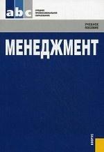 Менеджмент (для ссузов). Учебное пособие(изд:2)