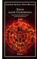 Храм царя Соломона. В 2 т. Магическая биография Алистера Кроули. Т. 2