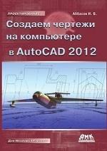 Создаем чертежи в AutoCAD 2012