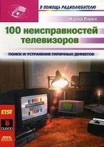 100 неисправностей телевизоров. 3-е издание