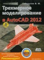 Трехмерное моделирование в AutoCAD 2012 + CD