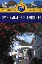 Гран-Канария и Тенерифе: Путеводитель. 2-е изд