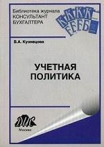 Учетная политика. Выпуск 2/2011