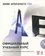 Adobe After Effects CS5. Официальный учебный курс