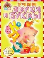 Учим звуки и буквы. Для детей 4-5 лет