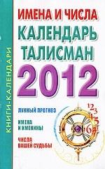 Имена и числа. Календарь-талисман. 2012 год