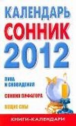 Календарь-сонник 2012