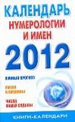 Календарь нумерологии и имен на 2012 год