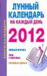 Лунный календарь на каждый день на 2012 год