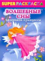 Скачать Superраскраска для девочек. Волшебные сны маленькой принцессы бесплатно