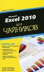 """Excel 2010 для """" чайников"""" . Краткий справочник"""