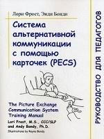 Система альтернативной коммуникации с помощ (PECS)