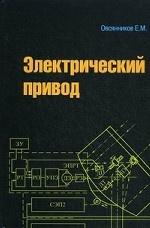 Электрический привод. Учебник. Гриф УМО вузов России