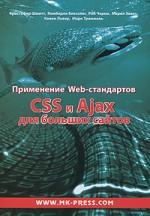 Применение Web-стандартов CSS и Ajax для больших сайтов