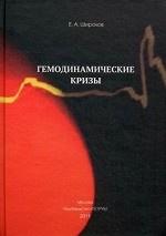Гемодинамические кризы