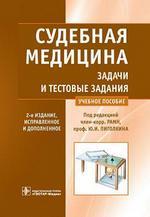 Скачать Судебная медицина бесплатно Ю.И . Пиголкин,М.Н. Нагорнов,Е.Х. Баринов