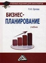 Бизнес-планирование. Учебник для бакалавров