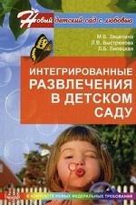 Скачать Интегрированные развлечения в детском саду бесплатно