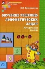 Обучение решению арифметических задач. Методическое пособие