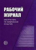 Рабочий журнал инструктора (воспитателя) ДОУ по физической культуре