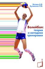 Волейбол: теория и методика тренировки