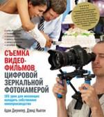 Съемка видеофильмов цифровой зеркальн. фотокамерой