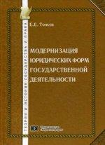 Модернизация юридических форм государственной деятельности: монография