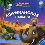 Африканское сафари. Говорящая книга
