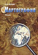 Картография: учебник для бакалавров и магистров