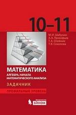 Математика. Алгебра. Начала математического анализа. 10-11 классы. Задачник. Профильный уровень
