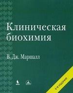 Клиническая биохимия. 6-е изд