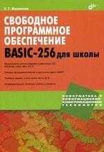 Свободное программное обеспечение. BASIC-256 для школы