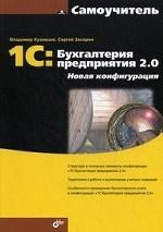 1С: Бухгалтерия предприятия 2. 0. Новая конфигурация