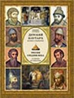 Россия. Средние века. От Рюрика до Романовых