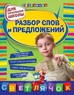 Разбор слов и предложений: для начальной школы