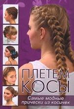 Скачать Плетем косы. Самые модные прически из косичек бесплатно
