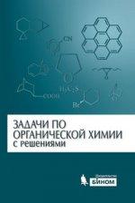 Задачи по органической химии с решениями. 3-е изд., перераб. и доп