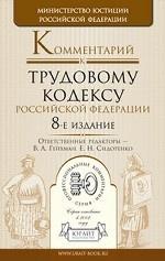 Комментарий к Трудовому кодексу РФ. Гриф Министерства юстиции