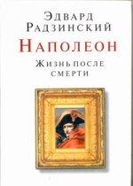 Наполеон. Жизнь после смерти (тв)