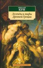 Николай Альбертович Кун. Легенды и мифы Древней Греции (обл.) 150x238