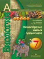 """Биология. 7 кл. Разнообразие живых организмов. Учебник (""""Сферы""""). 2-е изд"""
