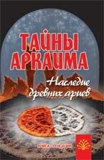 Тайны Аркаима: наследие древних ариев. 8-е изд