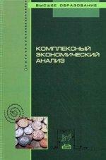 Комплексный экономический анализ: учебное пособие
