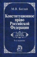Конституционное право РФ: учебник. 9-е изд., изм. и доп