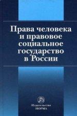Права человека и правовое социальное государство в России
