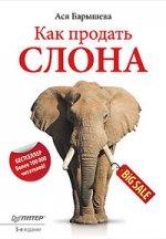 Как продать слона. 5-е изд